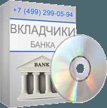 База данных вкладчиков банков