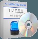 База ГИБДД Москвы