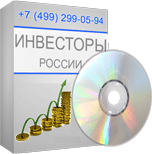 Контакты инвесторов России